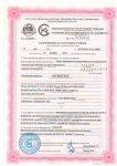 Сертификат Бекем Пласт